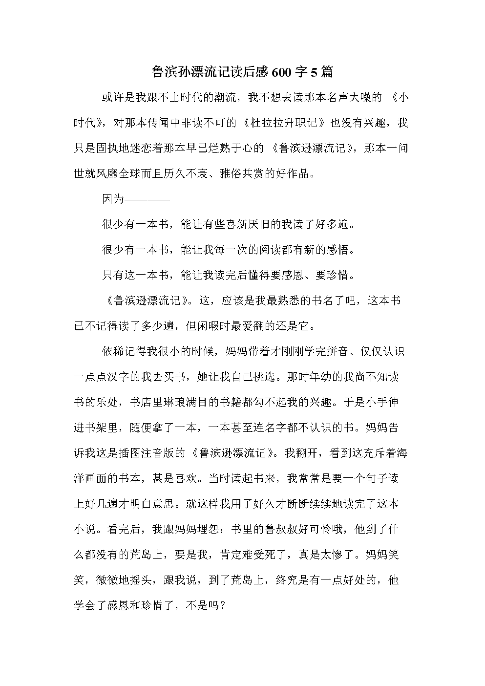 鲁滨孙漂流记读后感600字5篇 .doc