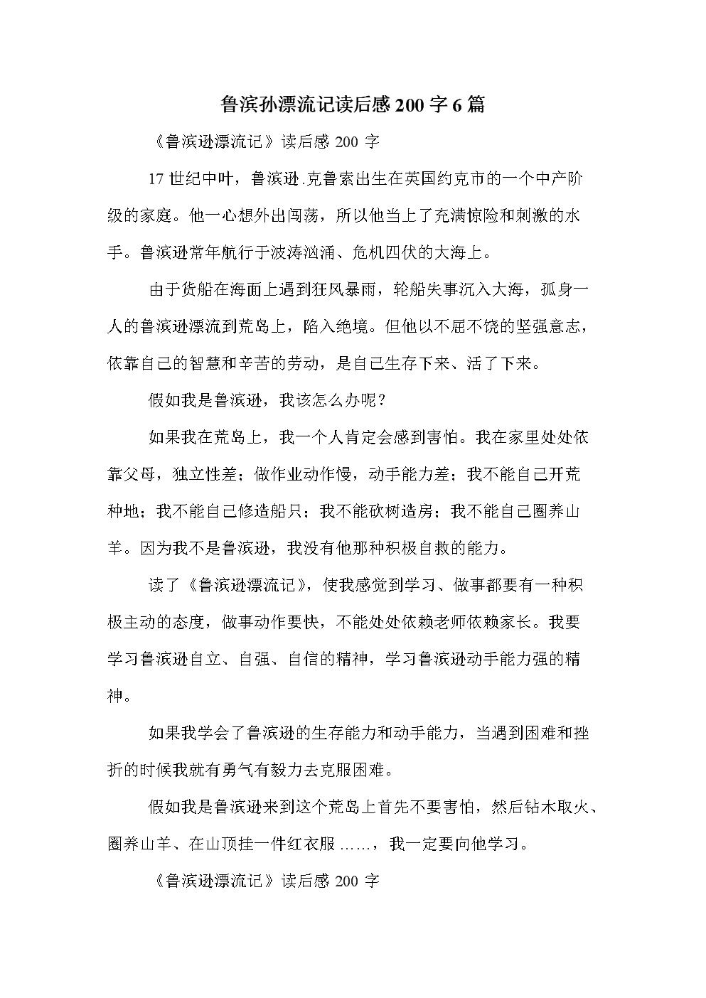 鲁滨孙漂流记读后感200字6篇 .doc