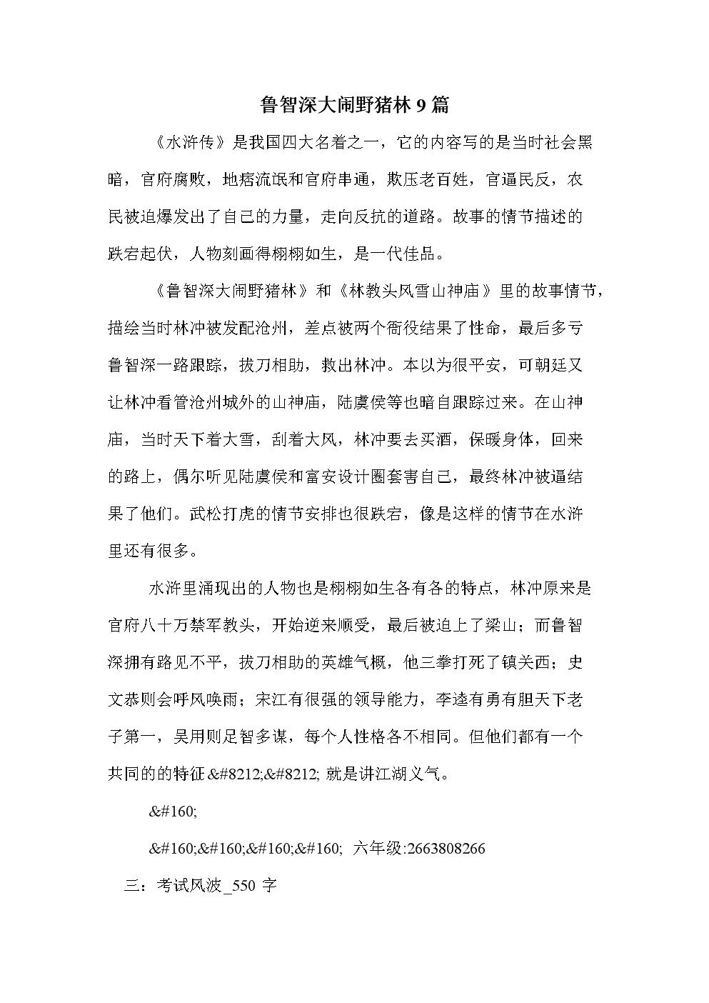鲁智深大闹野猪林9篇 .doc