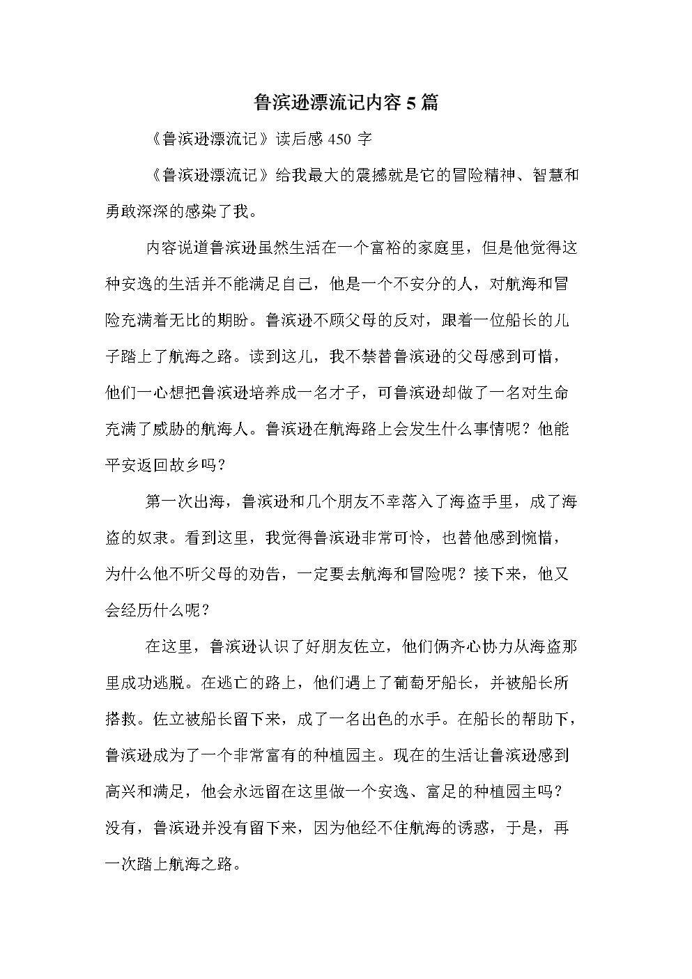 鲁滨逊漂流记内容5篇 .doc
