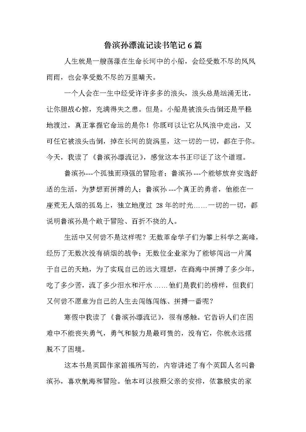 鲁滨孙漂流记读书笔记6篇 .doc