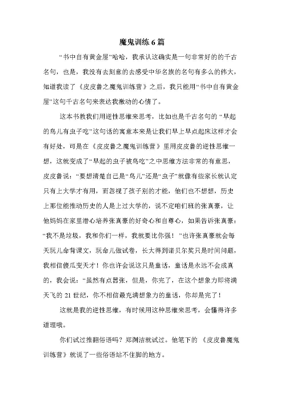 魔鬼训练6篇 .doc
