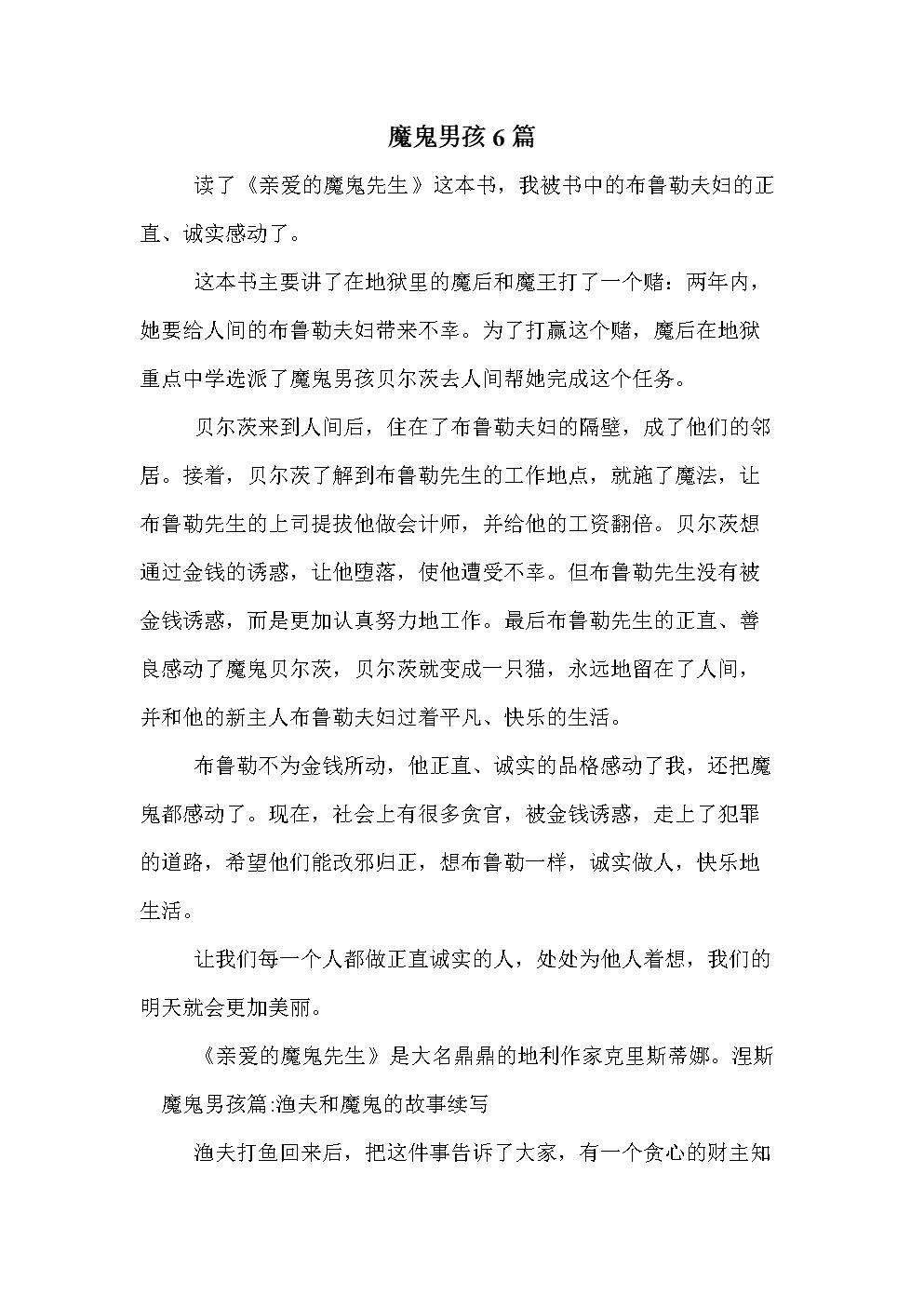 魔鬼男孩6篇 .doc