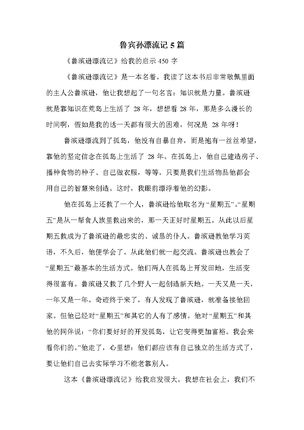 鲁宾孙漂流记5篇 .doc