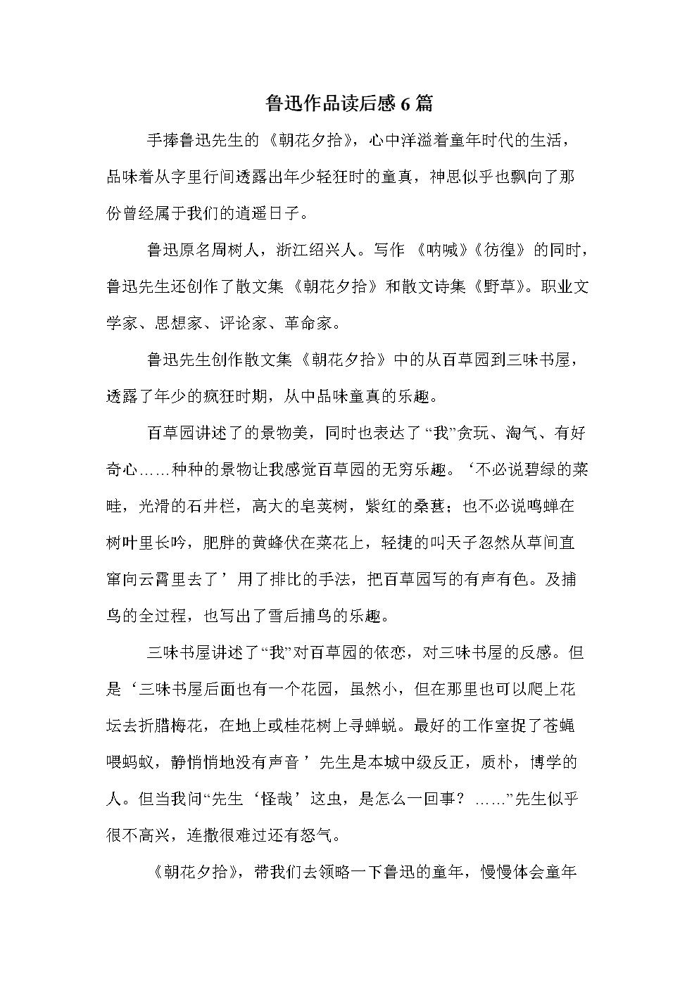 鲁迅作品读后感6篇 .doc