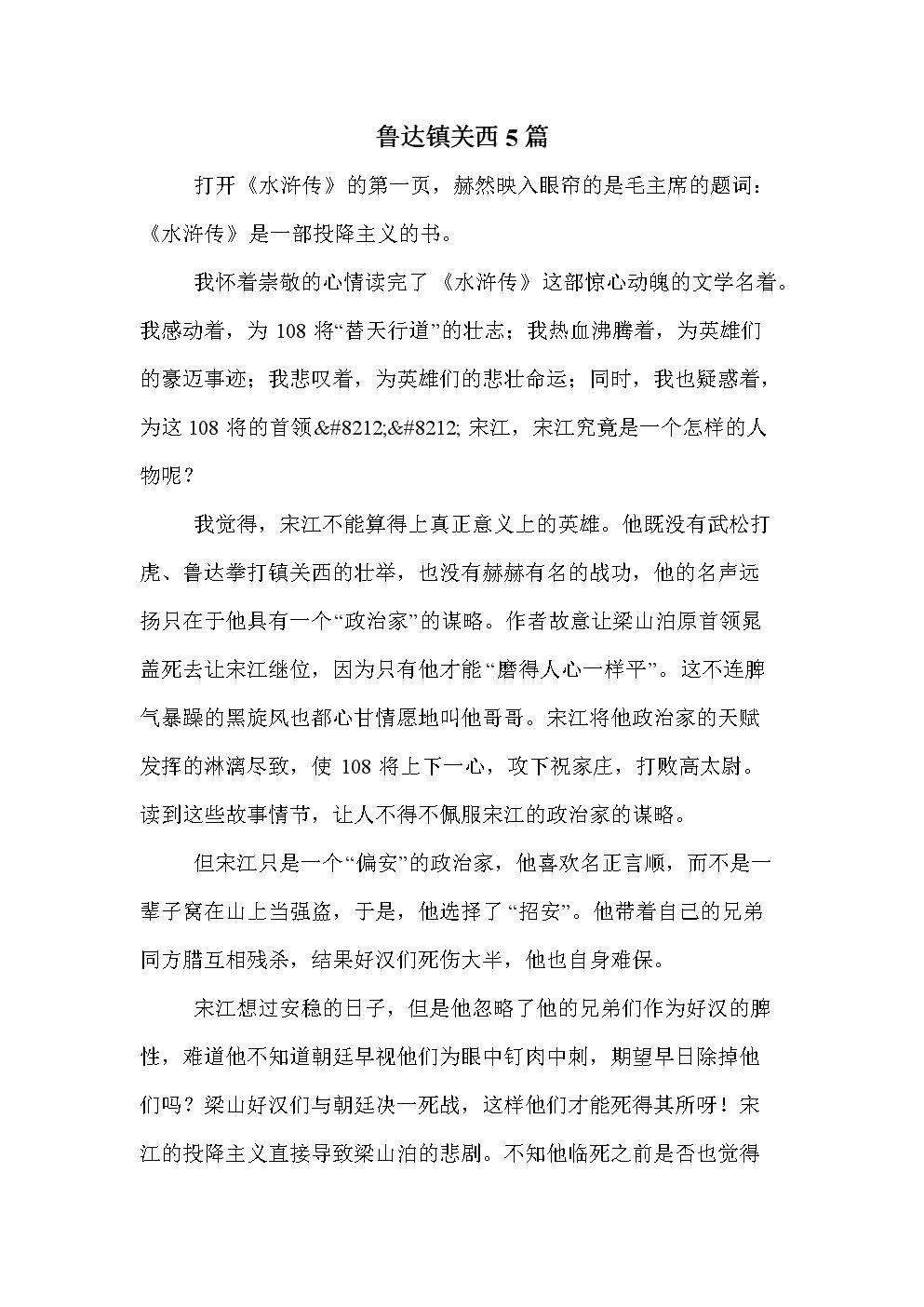 鲁达镇关西5篇 .doc