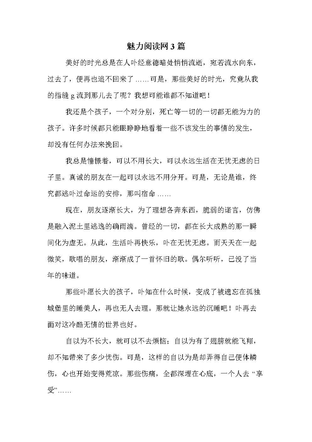 魅力阅读网3篇 .doc