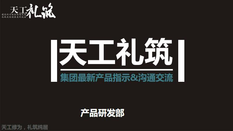 2019碧桂园三五线城市产品标准汇报稿.pdf