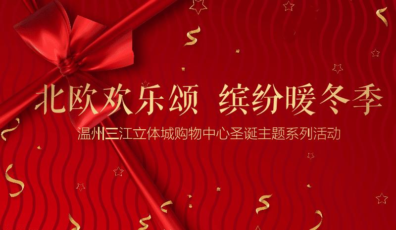 2019商业广场圣诞节主题系列活动.pdf