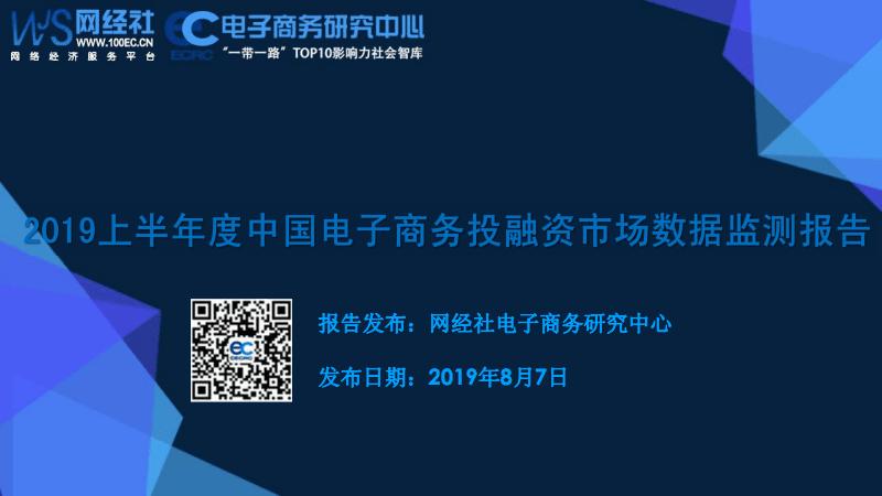 2019上半年度中国电子商务投融资市场数据监测报告.pdf