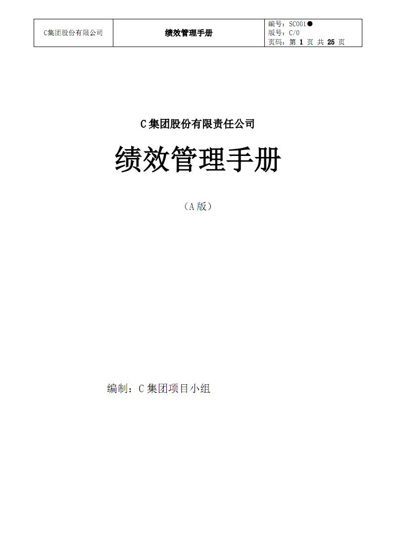 C集团绩效管理手册.pdf