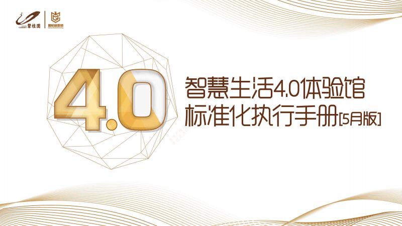 2019碧桂园智慧生活体验馆标准化执行手册.pdf