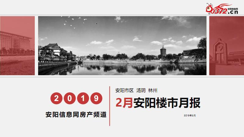 2019年2月安阳楼市月报.pdf