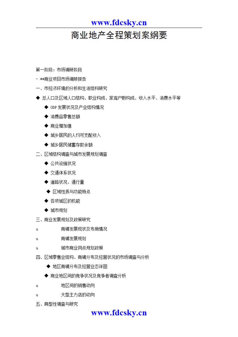 2019商业地产全程策划案纲要.pdf