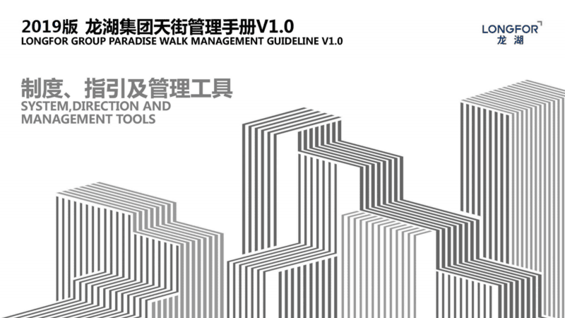2019版龙湖集团天街管理手册.pdf