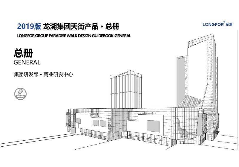 2019版龙湖集团天街产品总册.pdf