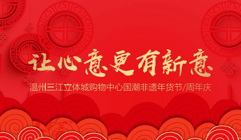 2020商业广场国潮年货节主题活动沟通方案.pdf