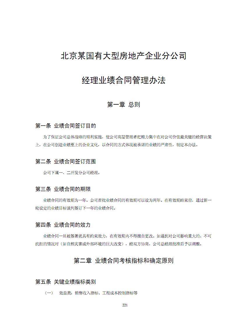 北京某国有大型房地产企业分公司经理业绩合同办法管理.pdf