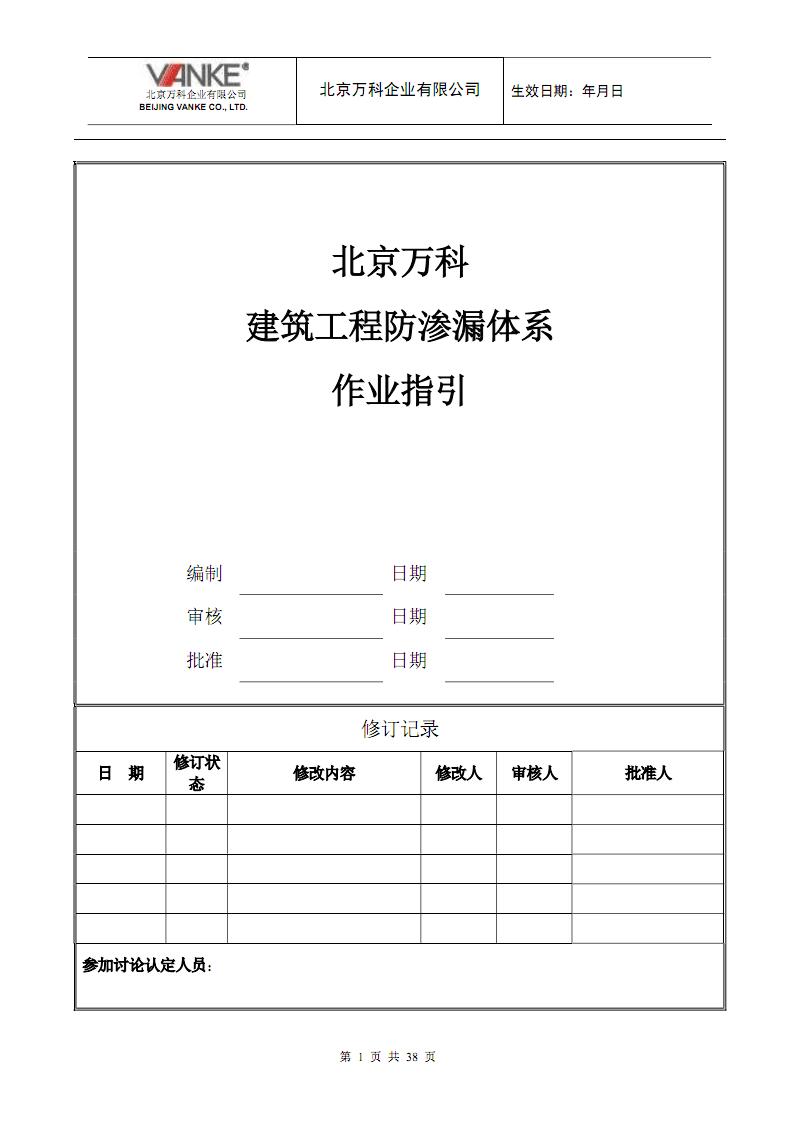 北京万科集团地产防渗漏体系专项.pdf