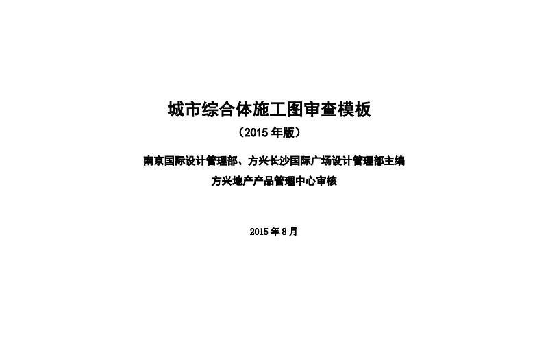 城市综合体施工图审清单.pdf