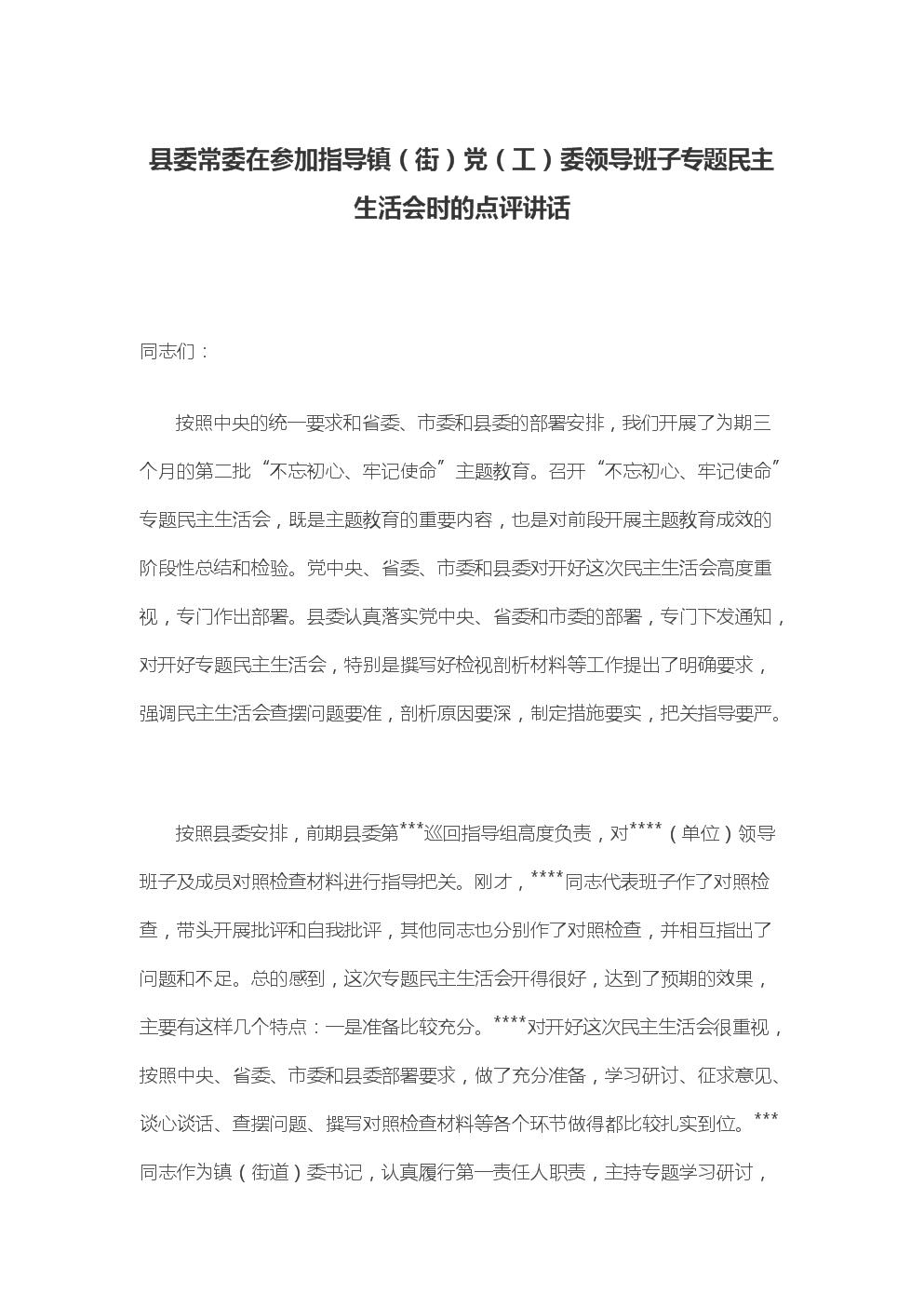 县委常委在参加指导镇(街)党(工)委领导班子专题生活会时的点评讲话.docx