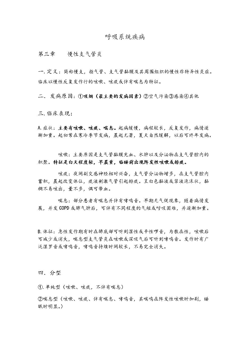 西医内科学复习笔记(成都中医药大学).docx