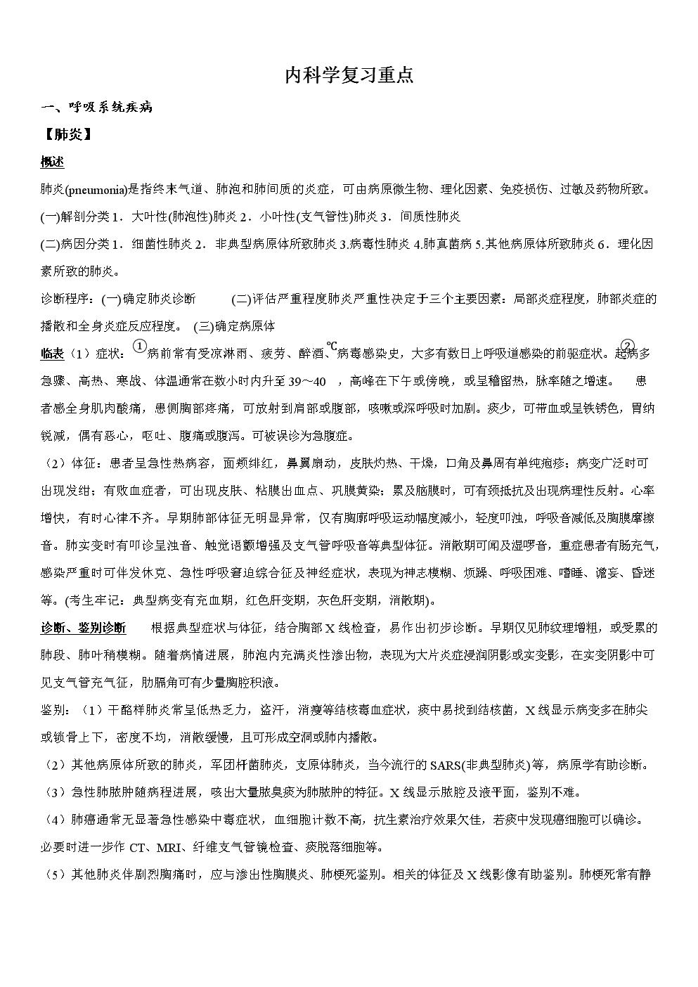 内科学复习笔记(成都中医药大学).doc