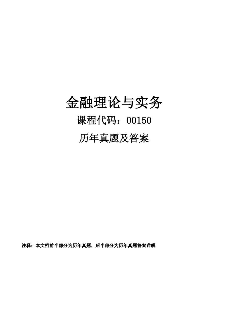 自考00150金融理论与实务-真题及答案.pdf