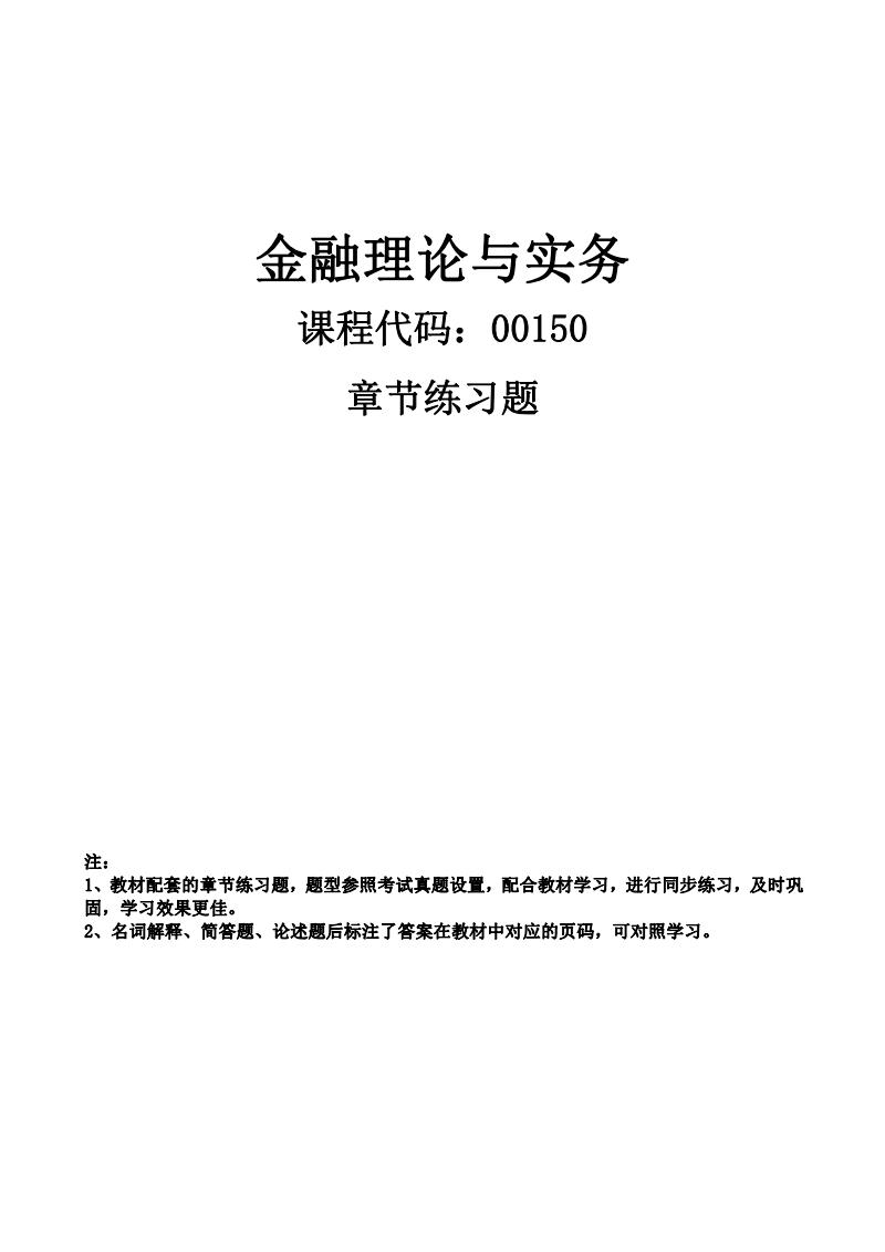 自考00150金融理论与实务-章节练习.pdf