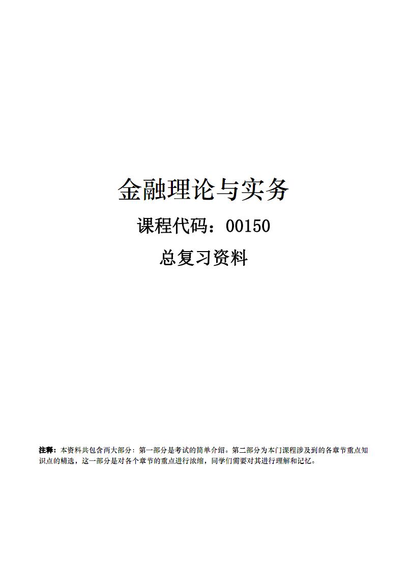 自考00150金融理论与实务-总复习资料.pdf