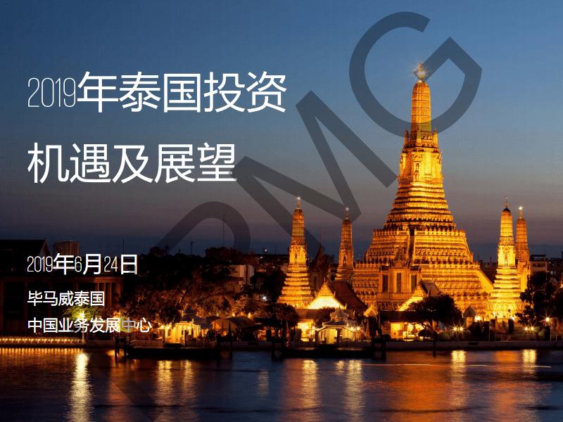 泰国法律以及税务环境概述.pdf