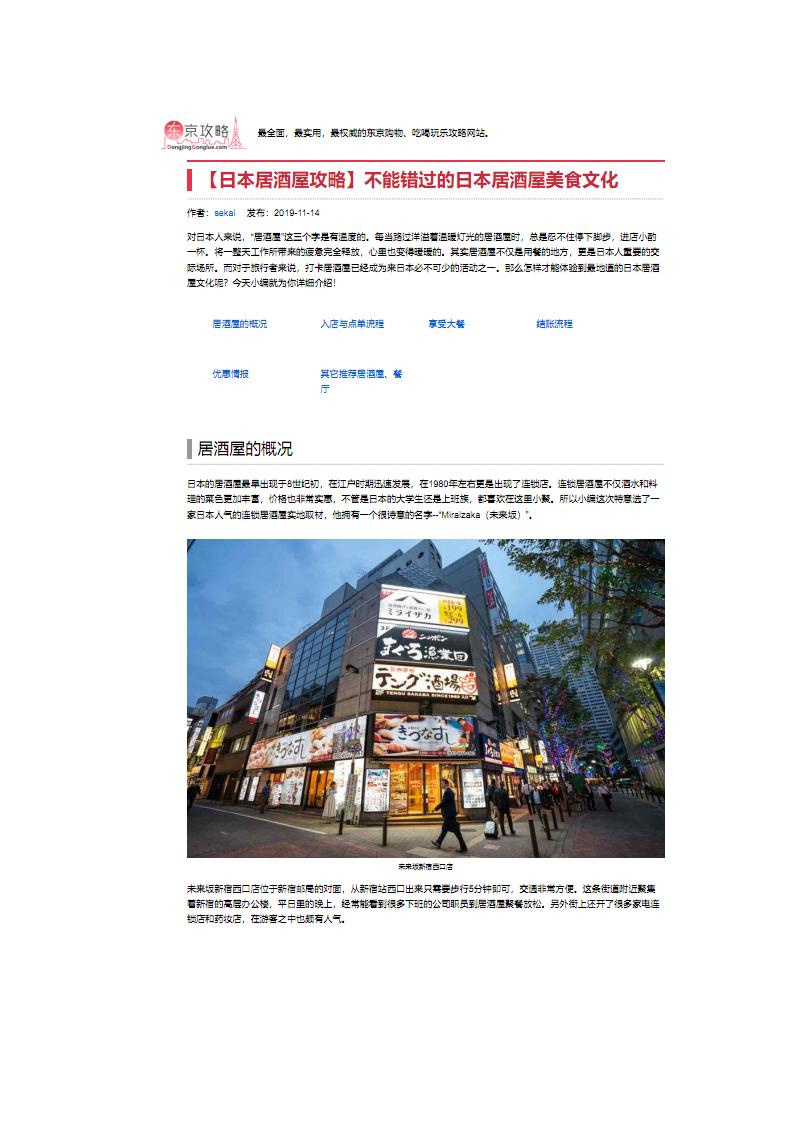 【日本居酒屋攻略】不能错过的日本居酒屋美食文化 - 东京攻略.pdf