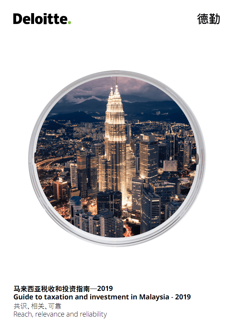 马来西亚税收和投资指南—2019.pdf