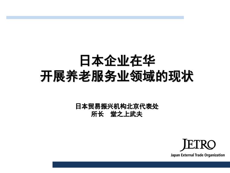 日本企业在华开展养老服务业领域的现状.pdf