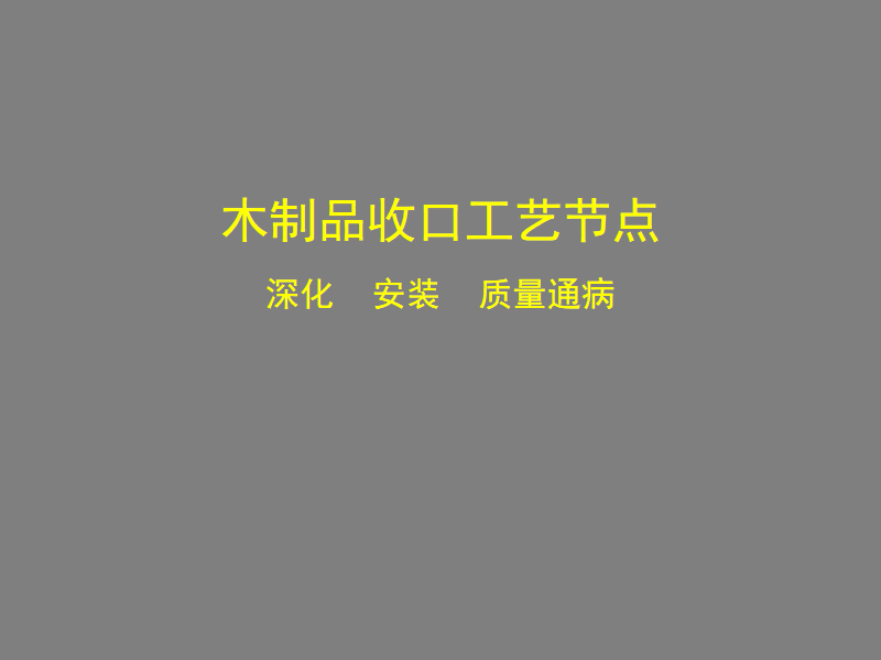 木制品工艺节点 深化 安装 质量通病.pdf