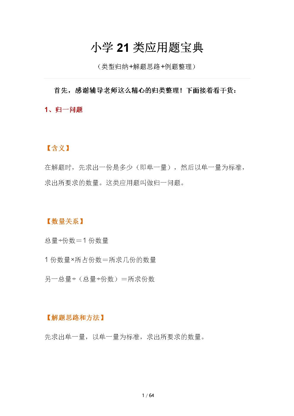 小学21类应用题宝典(类型归纳).docx