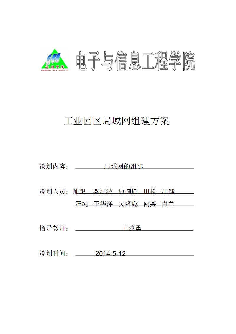 工业园区局域网组建方案(新).pdf