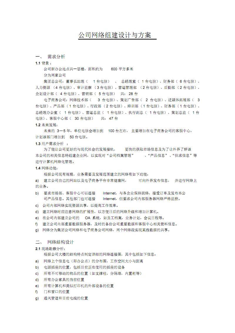 公司局域网组建方案.pdf
