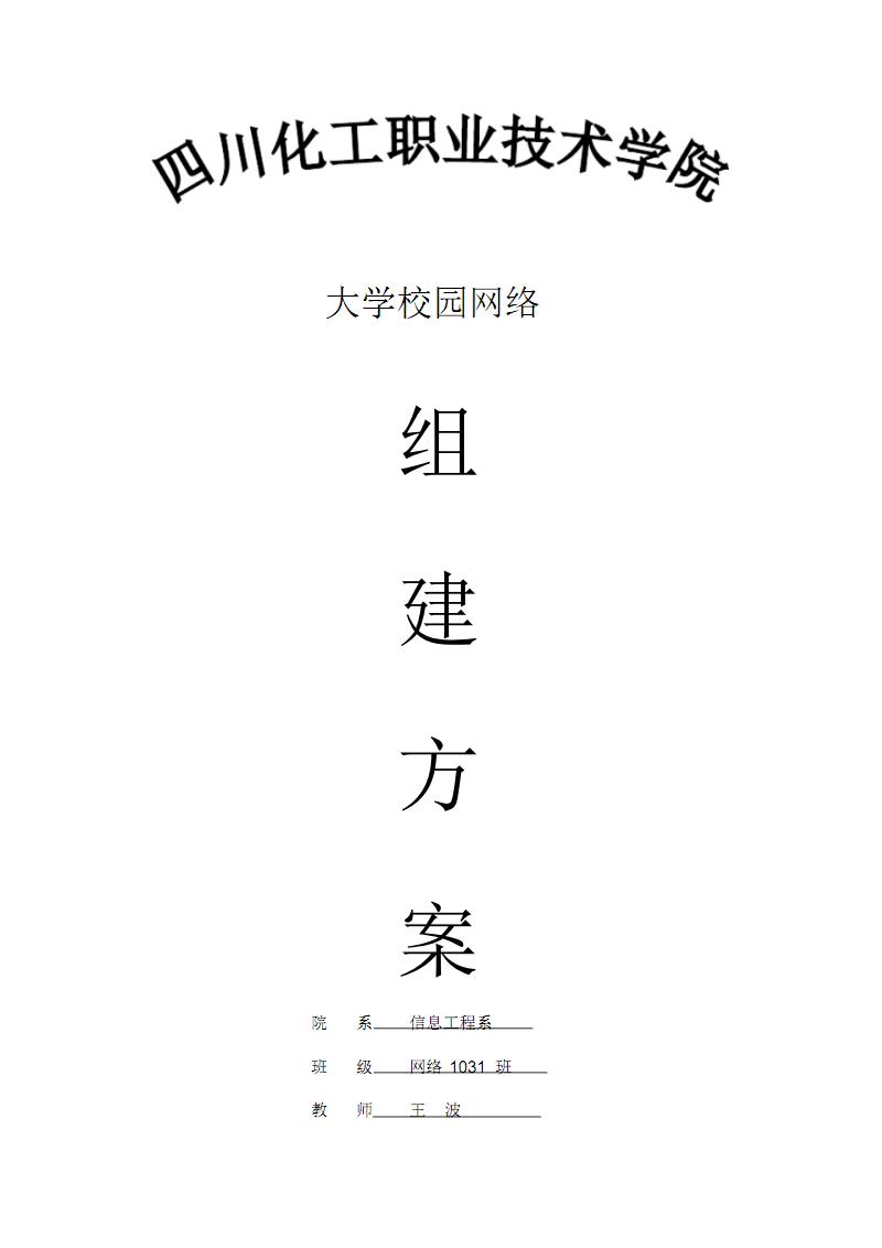 四川化工职业技术学院—网络组建方案1.pdf