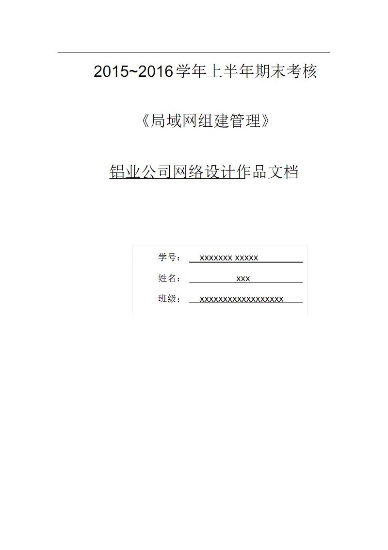 中小型企业网络规划设计方案(完整版).pdf