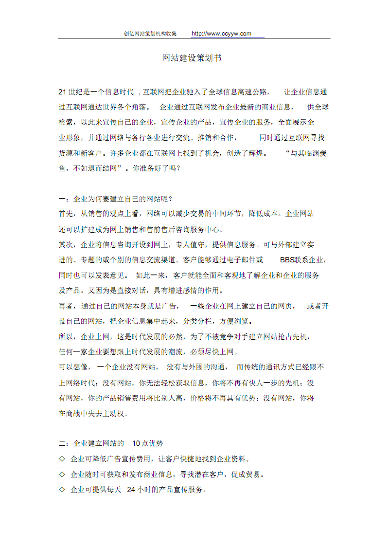 企业网站建设方案书 (范本).pdf