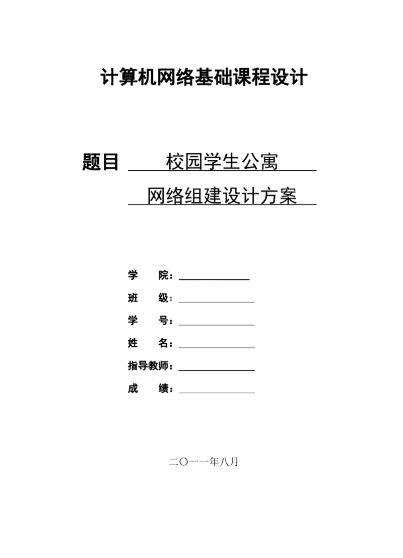 校园学生公寓网络组建设计方案4.pdf