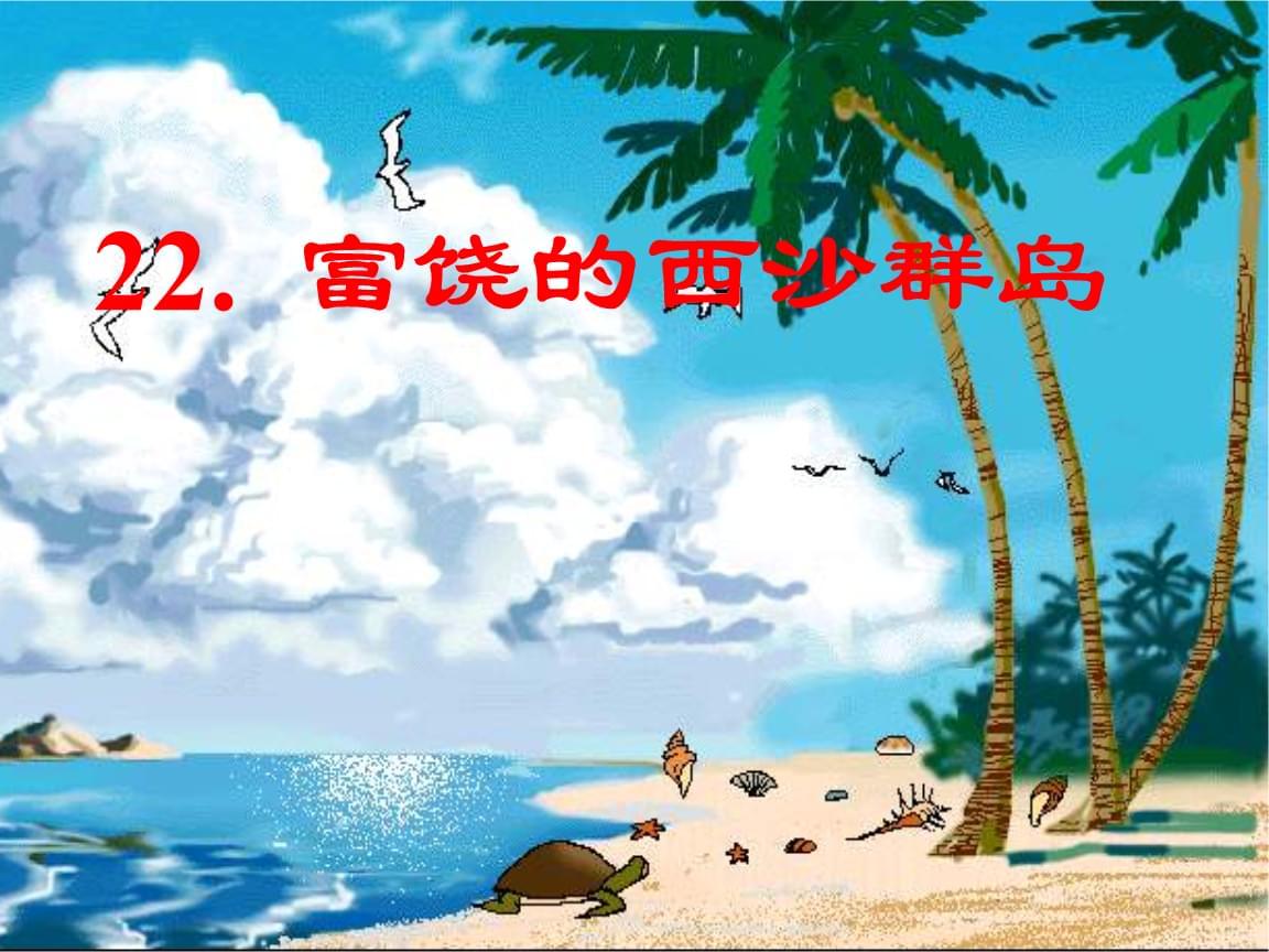 小学语文三年级上册富饶的西沙群岛.ppt