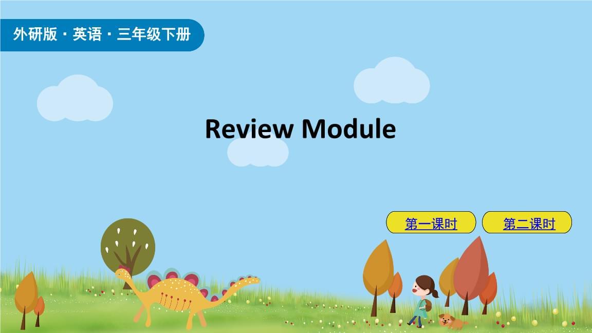 三年级下册英语Review Module外研社(三起).pptx
