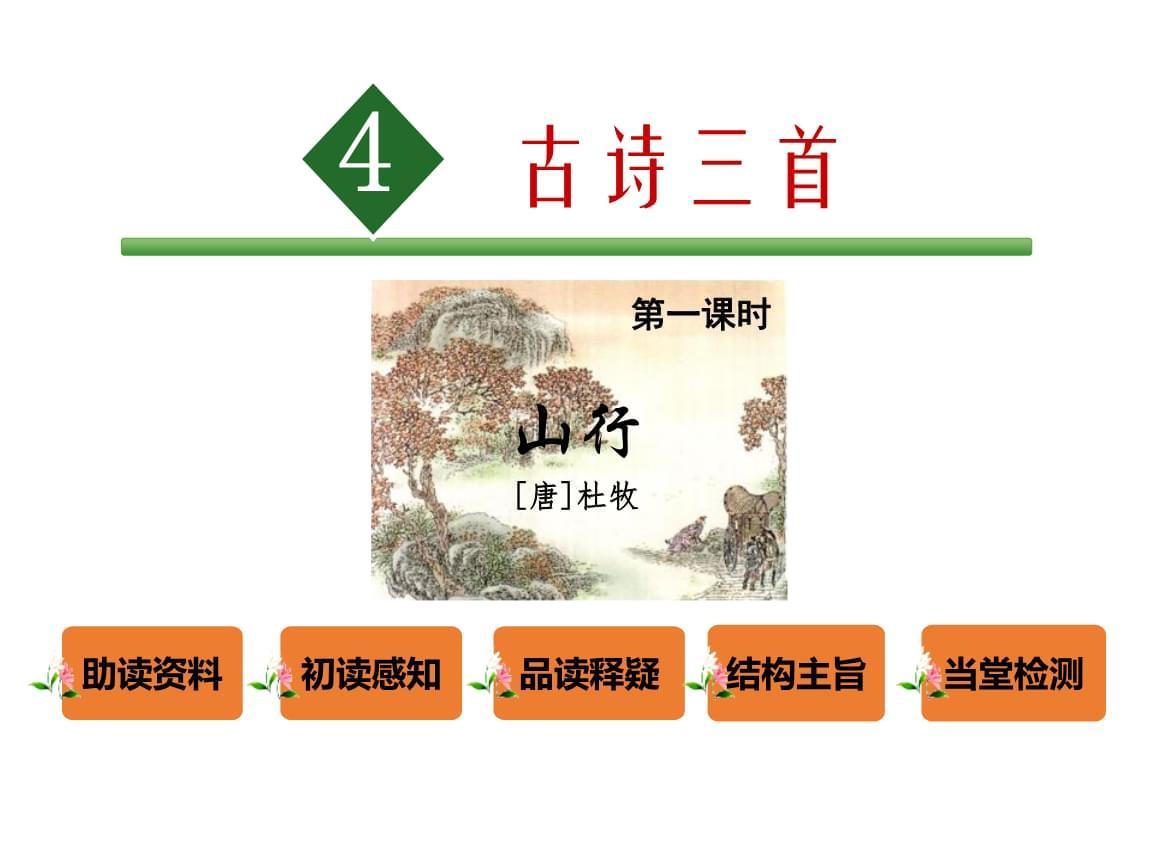 三年级上册语文第四课古诗三首人教部编版.pptx