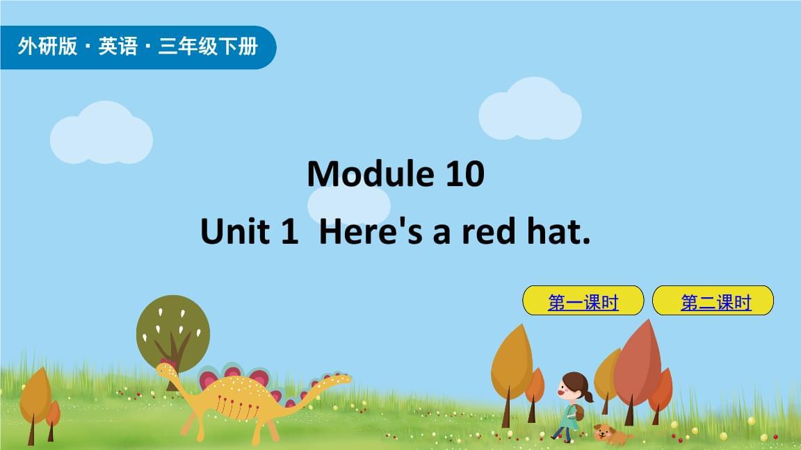 三年级下册英语Module 10 Unit 1  Here's a red hat外研社.pptx