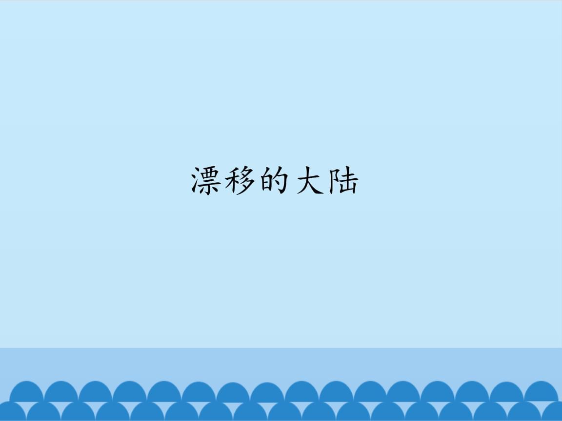五年级上册科学漂移的大陆湘教版(一起).pptx
