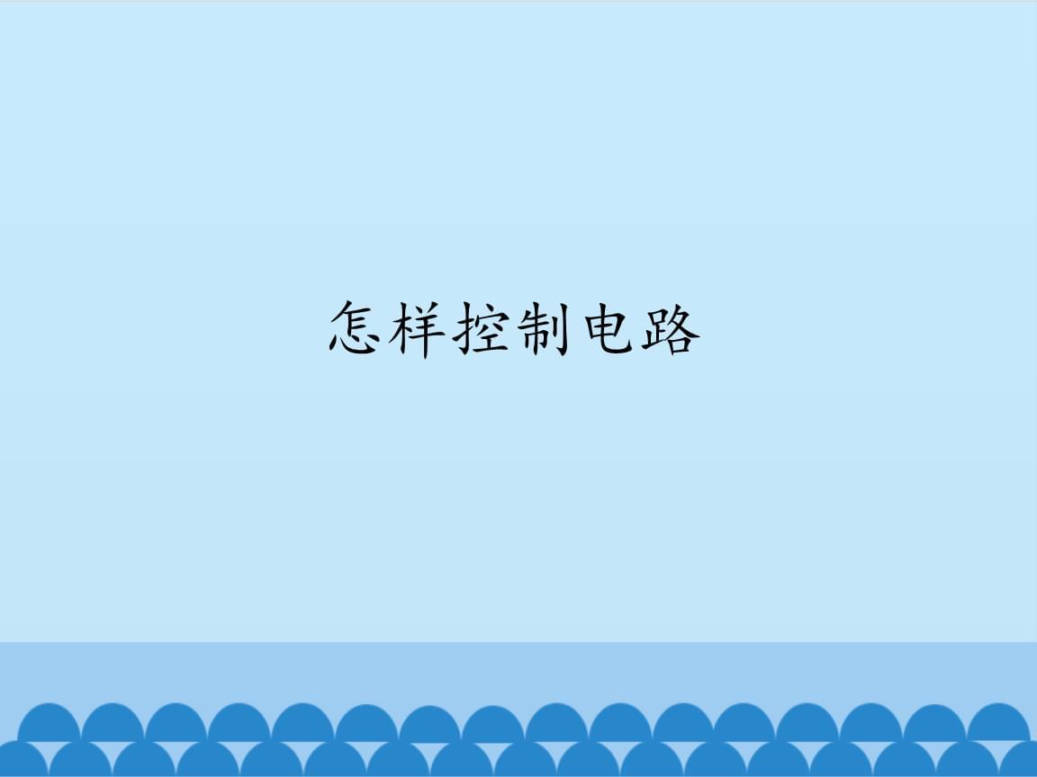 五年级上册科学怎样控制电路湘教版(一起).pptx