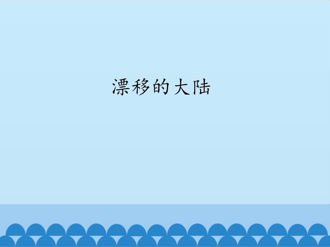 五年级上册科学漂移的大陆湘教版(一起) (2).pptx