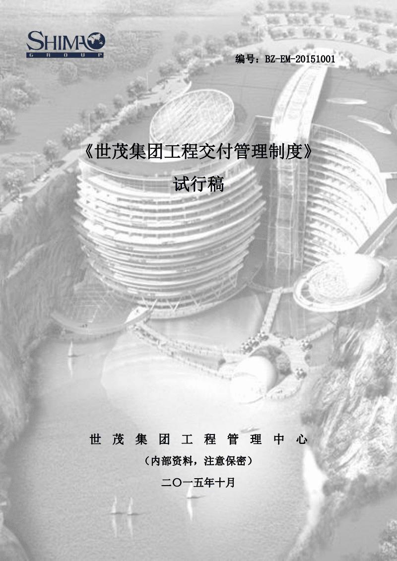 《世茂集团工程交付管理制度》.pdf